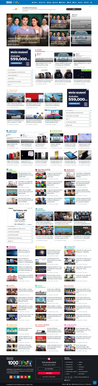 เว็บไซต์ 1000tipsit.com