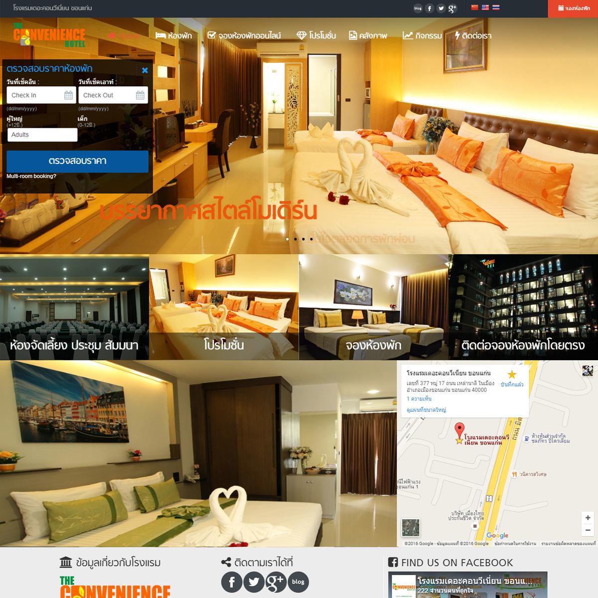 เว็บไซต์ cvnkkhotel.com