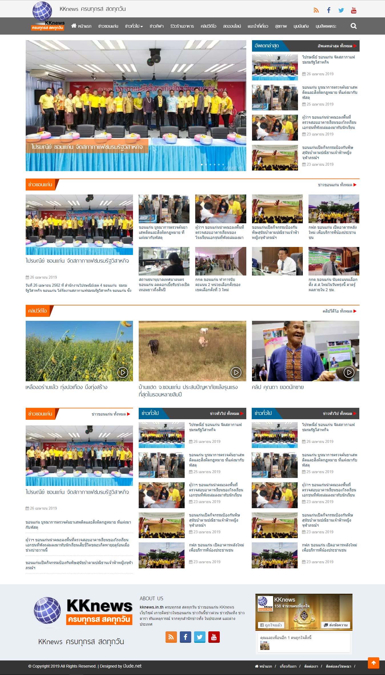 เว็บไซต์ kknews.in.th