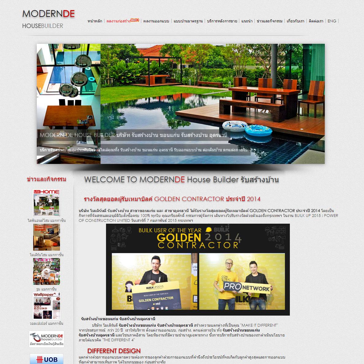 เว็บไซต์ modern-de.com