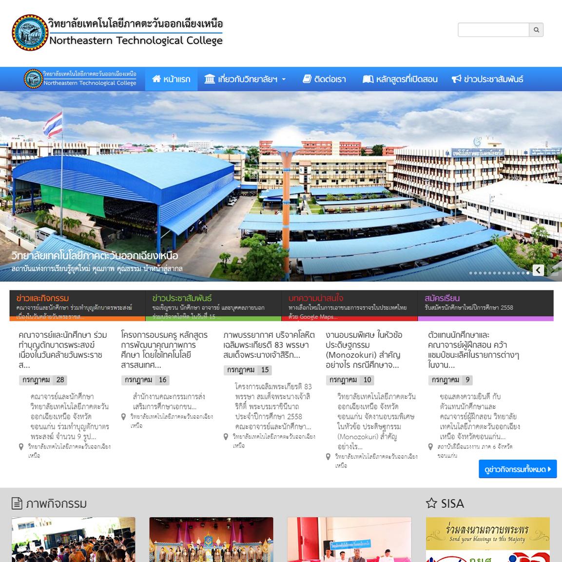เว็บไซต์ netc.ac.th