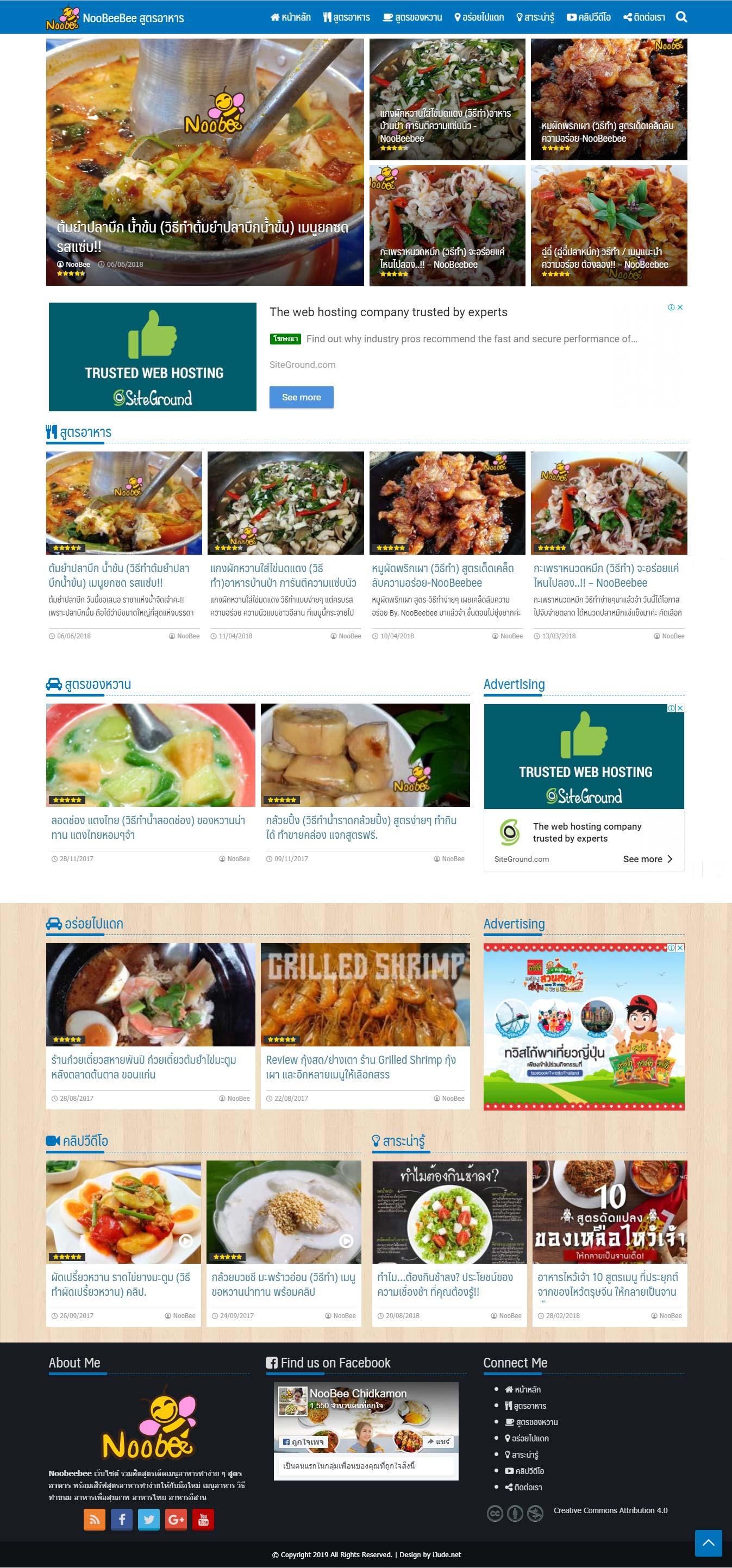 เว็บไซต์ noobeebee.com