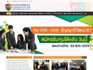 เว็บไซต์ pat-lc.panyapiwat.ac.th