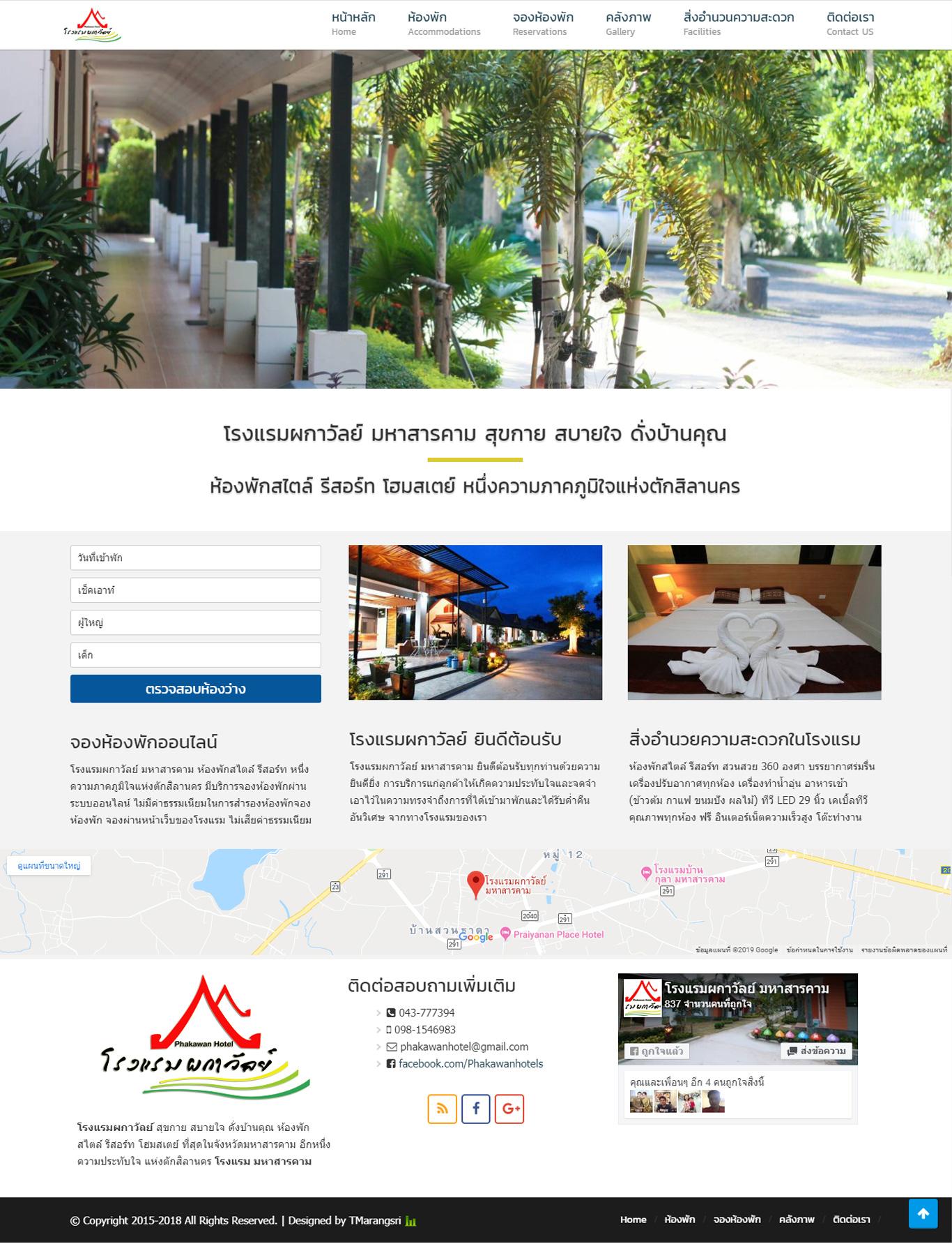 เว็บไซต์ phakawanhotel.com
