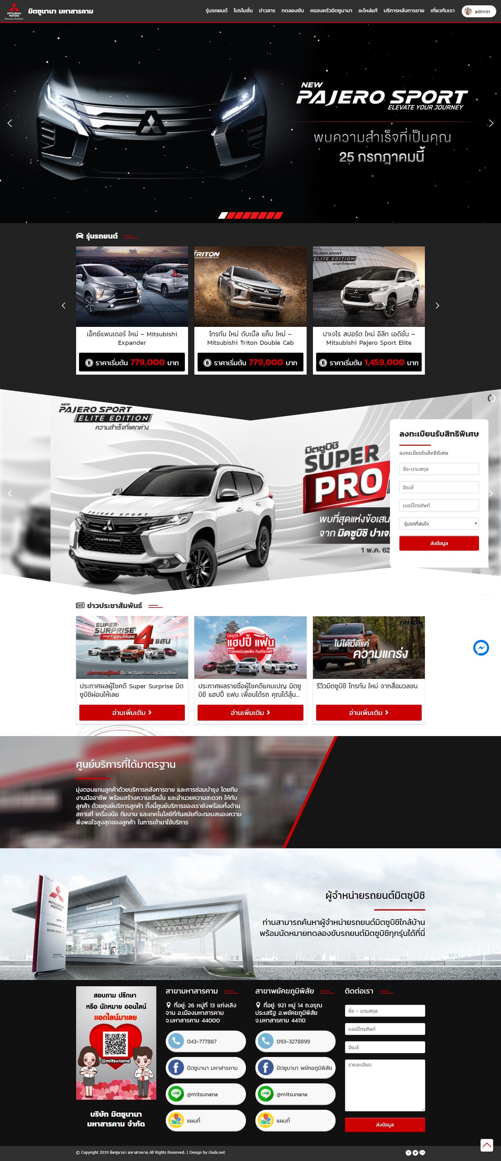 เว็บไซต์ mitsunana.com